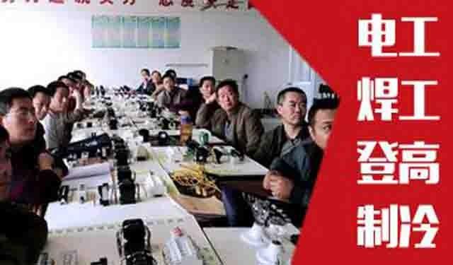 中育为-[职业技能证书]西安电焊工操作证 陕西电工培训 应急部上岗证继续教育