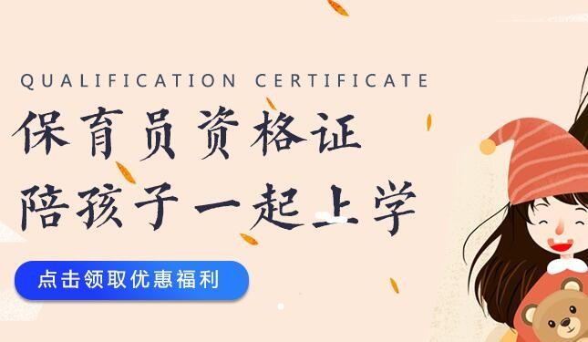 中育為-[嬰幼兒教育]廣西南寧市保育員證在哪里報名?怎么考?