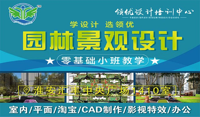 中育為-[景觀設計]淮安園林景觀設計培訓,室內CAD設計培訓來領優教育