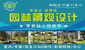 淮安园林景观设计培训,室内CAD设计培训来领优教育