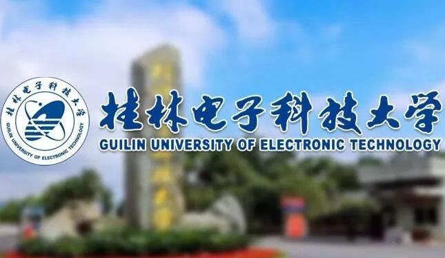 中育為-[成人高考]桂林電子科技大學成考函授專業一覽表