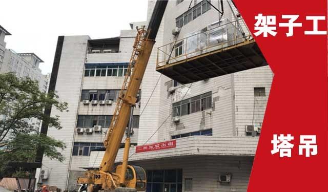 中育为-[职业技能证书]西安建筑电工架子工 塔吊司机报名复审