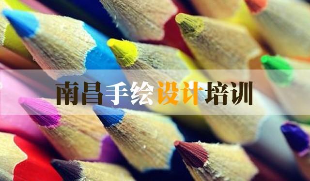 中育為-[手繪]南昌手繪設計培訓