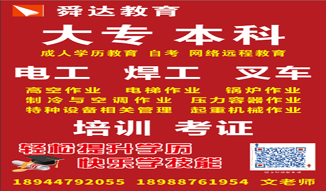 中育为-[普高/成教/自考]东莞 寮步 成人学历提升中心