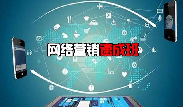 中育為-[網絡技術]網絡營銷速成班