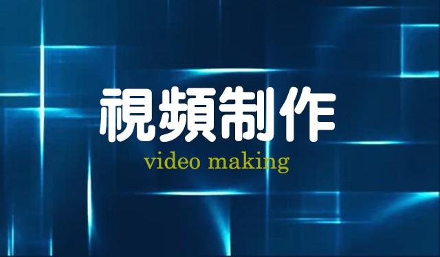 中育为-[平面设计]视频制作培训
