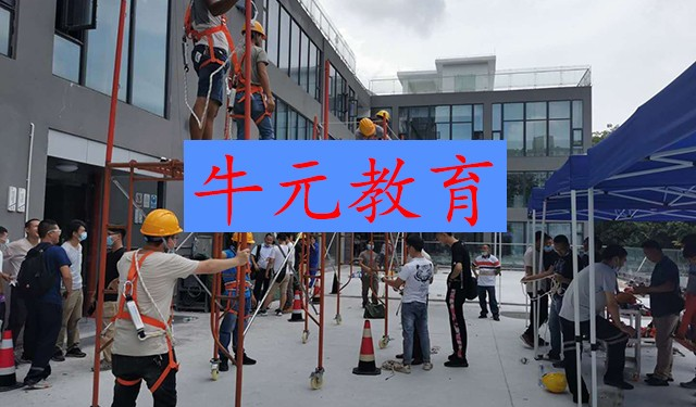 中育为-[技工]广州登高架设作业、高处安装、维护、拆除作业证