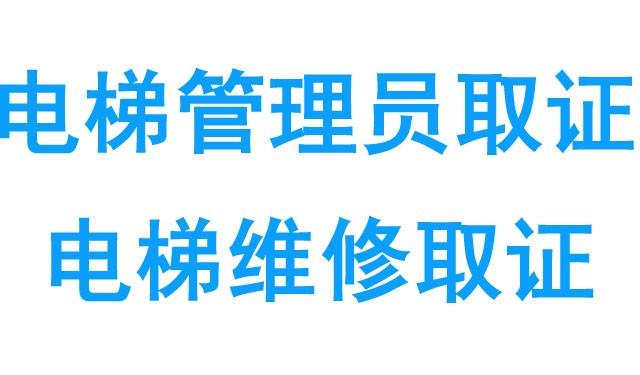 中育為-[電梯維修]北京電梯管理員培訓 考電梯管理員證書培訓學校