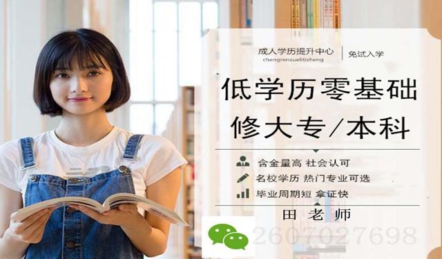 中育为-[普高/成教/自考]自学本科物联网工程专业北京自考本科学历学位招生