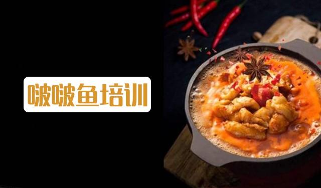 中育為-[地方特色菜]快餐啵啵魚培訓
