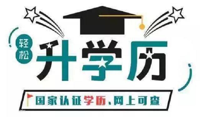 中育为-[普高/成教/自考]2021 东莞学历提升咨询中心