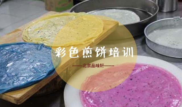 中育为-[面食]彩色煎饼培训