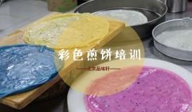 彩色煎餅培訓