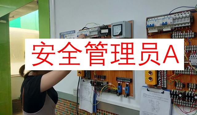 中育為-[職業技能]廣州安全生產管理員A證報考流程 電梯安全管理人員報名