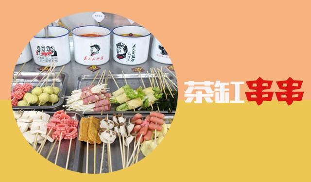 中育為-[地方特色小吃]茶缸串串培訓