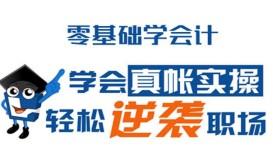 惠州市惠陽哪里有會計師考證輔導班零基礎學起