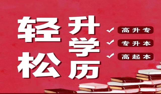 中育为-[普高/成教/自考]北京教育招生专升本学历软件工程专业本科毕业快学制短