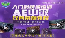 淮安入門影視后期和視頻剪輯培訓哪家專業