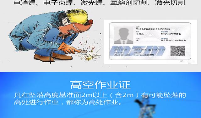 中育為-[職業技能]2021 東莞焊工 報考中心