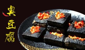 街邊小吃臭豆腐培訓