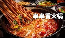 串串香火鍋培訓