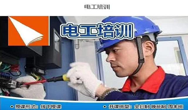 中育為-[職業技能]東莞電工 通過率高  全國可用  網上可查