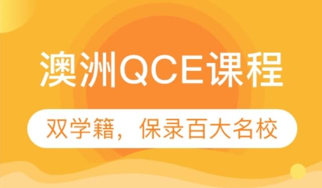 中育為-[英語]青島小站外語培訓澳洲QCE課程