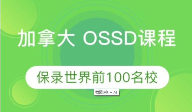 中育為-[英語]青島小站外語培訓加拿大OSSD課程