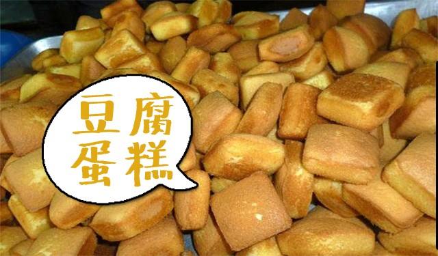 中育為-[地方特色小吃]豆腐蛋糕培訓