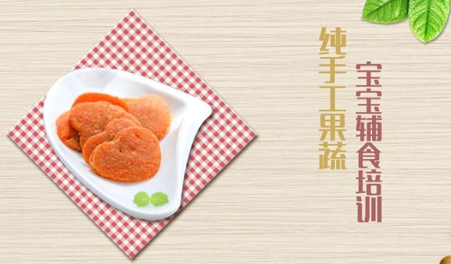 中育為-[料理]純手工果蔬寶寶輔食培訓