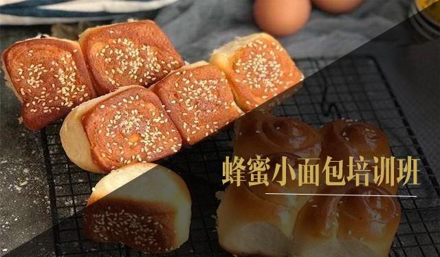 中育為-[職業技能]蜂蜜小面包培訓班