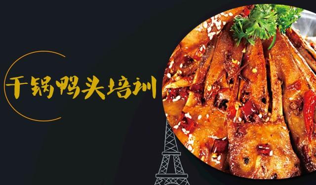 中育為-[地方特色菜]干鍋鴨頭培訓