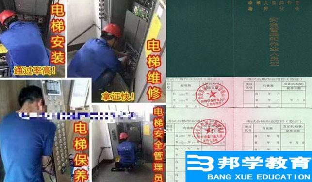 中育為-[職業技能證書]西安電梯安全管理人員培訓考證 西安電梯司機學習 西安電梯修理證報考費