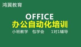 合肥鴻翼電腦辦公自動化培訓內容Office班包河區濱湖區政務區