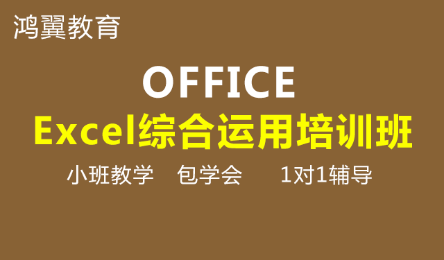 中育為-[辦公應用]合肥鴻翼Excel綜合運用培訓班