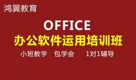 合肥辦公應用培訓  office電腦培訓機構