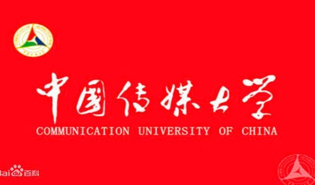 中育为-[普高/成教/自考]中国传媒大学摄影学广告新闻学专业专本科报名简章