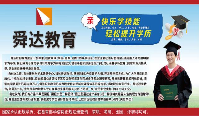 中育為-[高起專/高升專]東莞寮步 成人學歷提升報名點