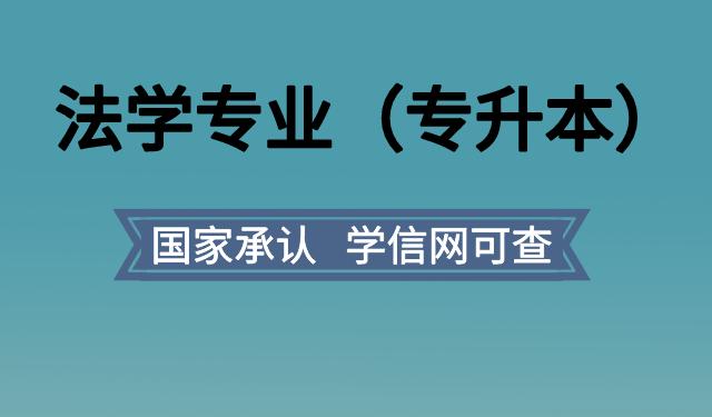 中育为-[普高/成教/自考]法律事务专业招生--四川大学2021年网络教育高中(中专)起点专科