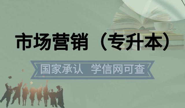 中育为-[普高/成教/自考]四川大学网络教育专升本市场营销专业2021年招生简章