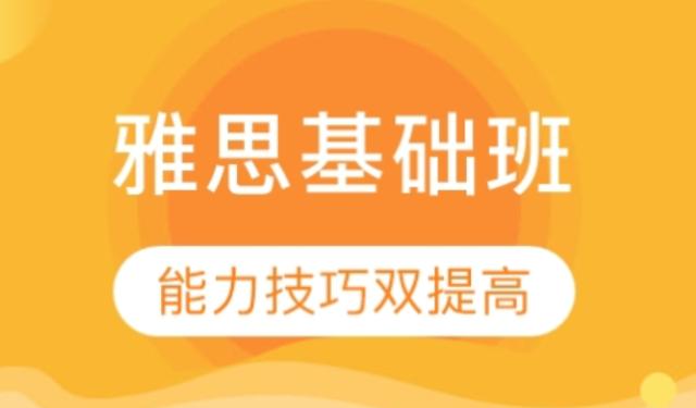 中育為-[英語]青島小站外語培訓雅思基礎班