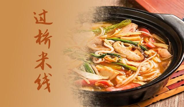 中育為-[地方特色菜]過橋米線培訓