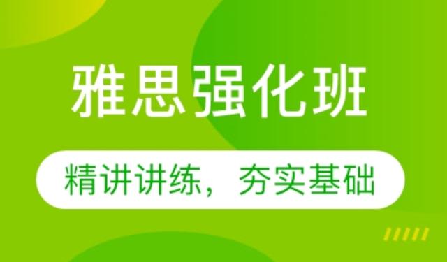 中育為-[語言培訓]青島小站外語培訓雅思強化班