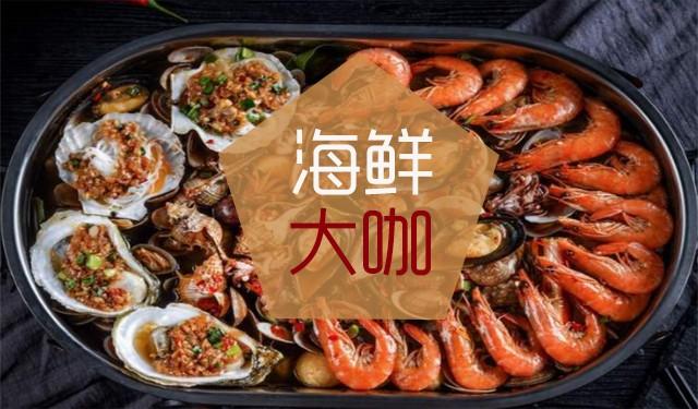 中育為-[地方特色菜]海鮮大咖培訓