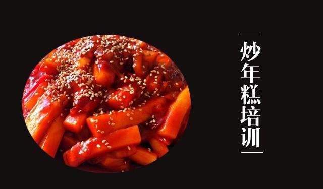 中育為-[料理]炒年糕培訓
