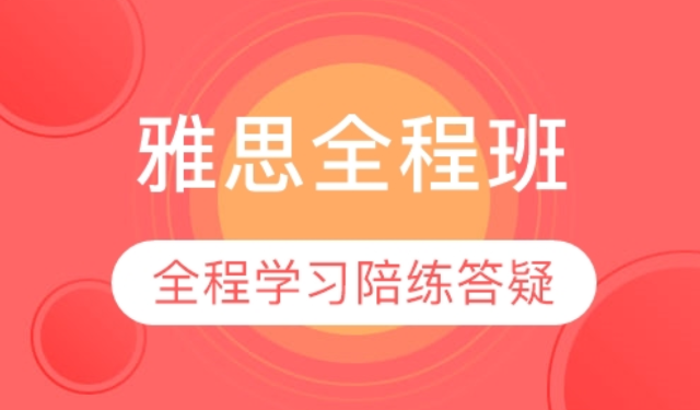 中育為-[英語]青島小站外語培訓雅思全程班