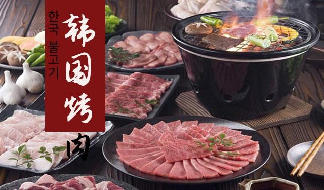 中育為-[料理]韓國烤肉培訓,韓式料理課程