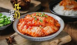 韓式泡菜培訓