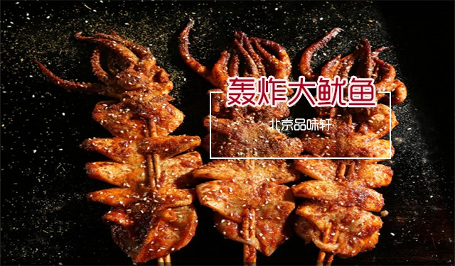 中育為-[地方特色小吃]轟炸大魷魚培訓