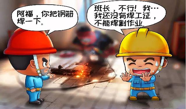 中育为-[技工]东莞寮步 焊工2021招生 限时优惠